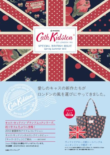Cath Kidston® SPECIAL BRITISH ISSUE Spring Summer 2012 (e-MOOK 宝島社ブランドムック)の詳細を見る