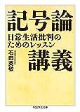記号論講義 ――日常生活批判のためのレッスン (ちくま学芸文庫)