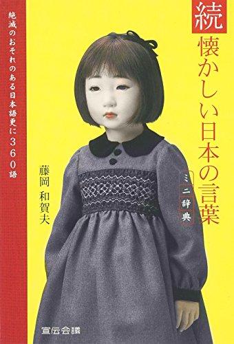 続 懐かしい日本の言葉ミニ辞典―NPO直伝塾プロデュースレッドブックの詳細を見る