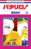 パタリロ! 96 (花とゆめCOMICS)