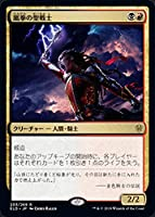 MTG マジック:ザ・ギャザリング 嵐拳の聖戦士 レア エルドレインの王権 ELD 203 日本語版 クリーチャー 多色