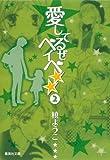 愛してるぜベイベ 2 (集英社文庫(コミック版))