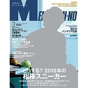 Men's NONNO(メンズノンノ) 2018年 03 月号 [雑誌]