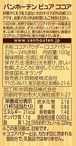 バンホーテン ピュアココア 缶100g