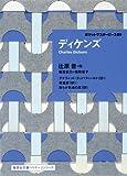ディケンズ ポケットマスターピース05 (集英社文庫ヘリテージシリーズ)