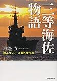 三等海佐物語―帽ふれシリーズ番外傑作選 (光人社NF文庫)