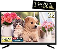32V型 録画機能内蔵 テレビ 1TBハードディスク内蔵 ダブルチューナー搭載 裏番組録画可 HD ハイビジョン 液晶テレビ 32型