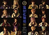ミュージカル刀剣乱舞 真剣乱舞祭2017