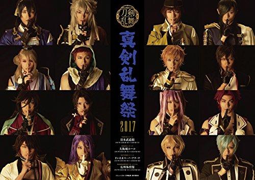 ミュージカル『刀剣乱舞』 ?真剣乱舞祭2017?