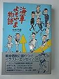海軍よもやま物語 (1980年)