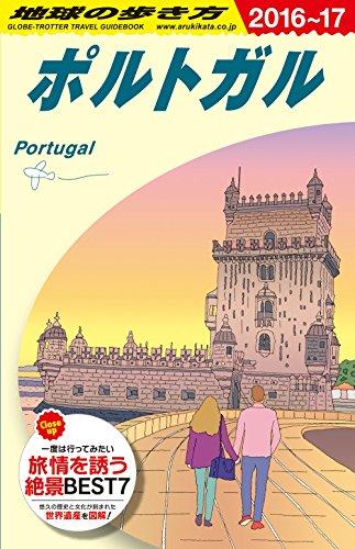 A23 地球の歩き方 ポルトガル 2016~2017の詳細を見る