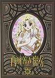 西の善き魔女 第3巻〈通常版〉 [DVD]