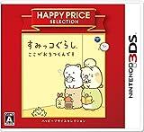 ハッピープライスセレクション すみっコぐらし ここがおちつくんです - 3DS (¥ 2,312)