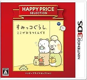ハッピープライスセレクション すみっコぐらし ここがおちつくんです - 3DS