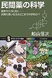 民間薬の科学 (サイエンス・アイ新書)