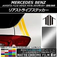 AP リアストライプステッカー マットクローム調 メルセデス・ベンツ Aクラス W176 2013年01月~ ライトブルー AP-MTCR2751-LBL 入数:1セット(2枚)