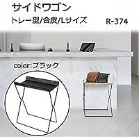 日本製 SAKI(サキ) サイドワゴン トレー型 合皮 Lサイズ R-374 ブラック