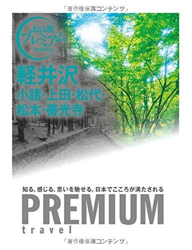 おとな旅プレミアム 軽井沢 小諸・上田・松代・松本・善光寺 (おとな旅PREMIUM)