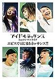 1st ワンマンライブ エビスではじまるネッサンス!![DVD]