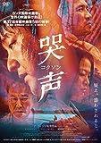 コクソン哭声 [DVD]