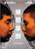 爆笑問題のニッポンの教養 DVD-BOX (Vol.1~5)