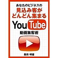 あなたのビジネスの見込み客がどんどん集まるYouTube動画集客術