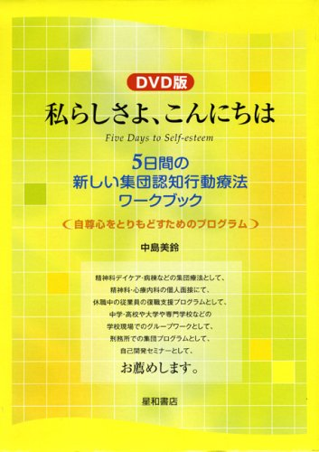 DVD版 私らしさよ、こんにちは-5日間の新しい集団認知行動療法ワークブック (<DVD>)