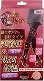PUMA スポーツ (ロイ) Roi 働くオンナの 着圧タイツ 美着圧-5cm 120デニール タイツ (L:身長155-167cm/ヒップ92-100cm, ブラック)