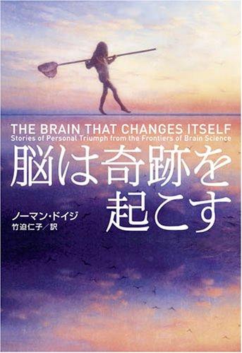脳は奇跡を起こす