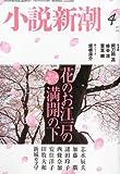 小説新潮 2011年 04月号 [雑誌]