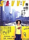 SAVVY (サビィ) 2006年 05月号 [雑誌]