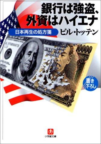 銀行は強盗、外資はハイエナ―日本再生の処方箋 (小学館文庫)の詳細を見る