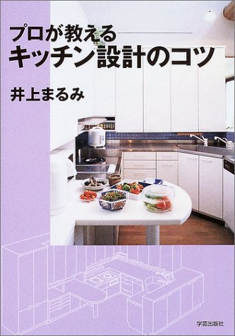 プロが教えるキッチン設計のコツの詳細を見る