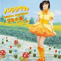 月島きらり starring 久住小春(モーニング娘。)「バラライカ」のジャケット画像