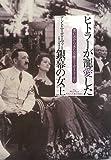 ヒトラーが寵愛した銀幕の女王: 寒い国から来た女優オリガ・チェーホワ