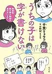 """小学2年生になってもなかなか字が書けるようにならなかった息子・フユ。 ノート1ページの漢字練習に1時間かかる、板書が追いつかない、テストの点がとれない。 まわりからはただ""""勉強ができない子""""と見えてしまっていた。 たまたま参加した講演会をきっかけに知った「発達性読み書き障害」。 専門機関に相談し、フユの苦手の正体がやっとわかった。 母子二人三脚で、また賑やかな家族のサポートを受け、フユはトレーニングに励む。 学校での""""特別扱い""""、受験・進級、職業選択……さまざまな難局に、フユと家..."""