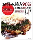 お好み焼き90%たこ焼き10%の本 ― 粉もん100%レシピ&店ガイド (プレジデントムック dancyu) 画像