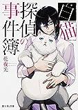 白猫探偵の事件簿 (富士見L文庫)