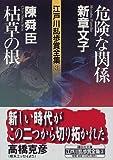 江戸川乱歩賞全集(3)危険な関係 枯草の根 (講談社文庫)