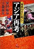 「謝罪外交」を越えて アジア再考 (小学館文庫)
