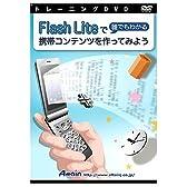 誰でもわかるFlash Liteで携帯コンテンツを作ってみよう アテイン 4943493005243 ATTE-494