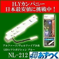 アルファ NL-212 LEDシフトポジションランプ ブルー アルファード/ヴェルファイア20系用