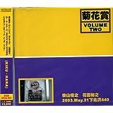 VOLUME TWO 2003.MAY.31 SHIMOKITAZAWA 440