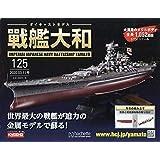 週刊ダイキャストモデル戦艦大和(125) 2020年 3/11 号 [雑誌]