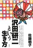 沢田研二という生き方