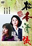 疑惑[DVD]