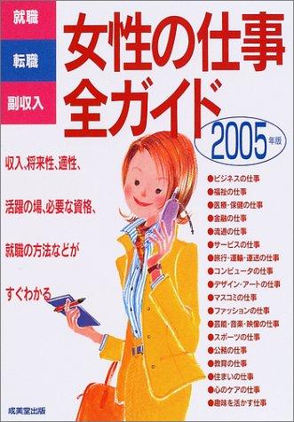 女性の仕事全ガイド〈2005年版〉—就職・転職・副収入