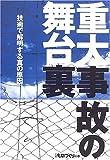 重大事故の舞台裏 (日経ものづくりの本)