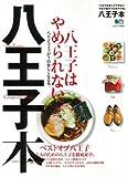 八王子本 (エイムック 2624)