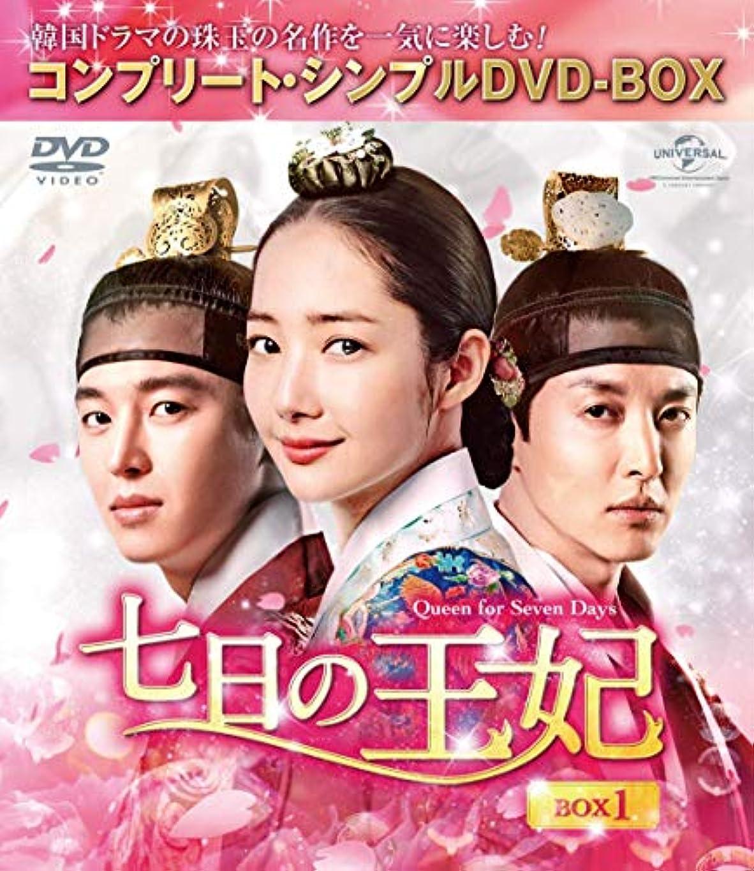 バイバイ全国チチカカ湖七日の王妃 DVD 全20話収録コンプリート セット